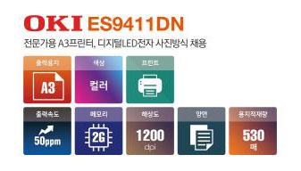 A3프린터렌탈 OKI ES-9411dn (복합기,정품,임대,대여)